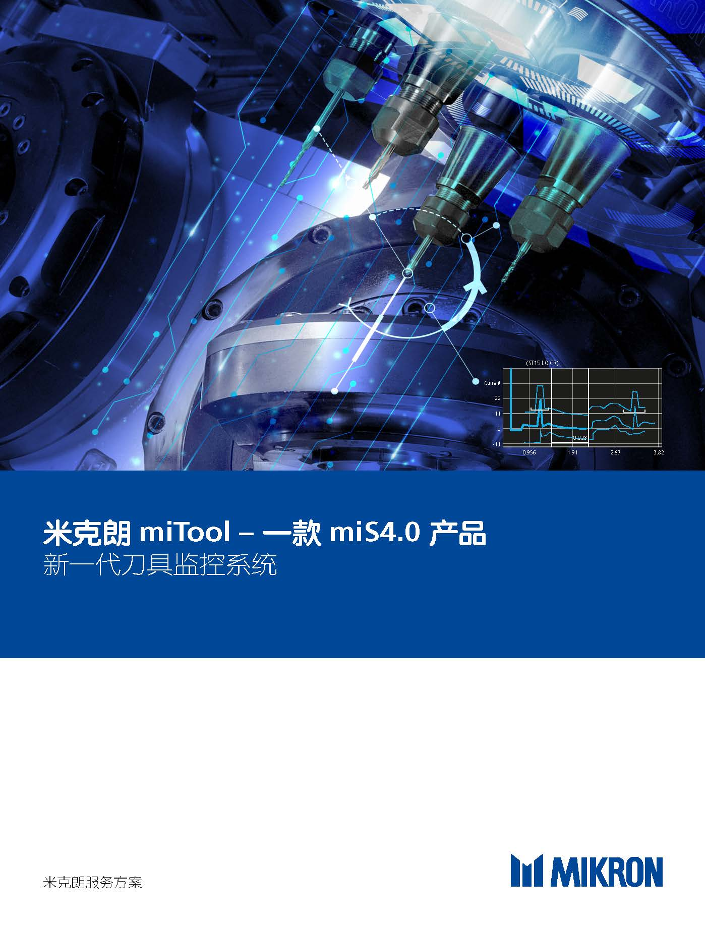 fileadmin/user_upload/200928_Mikron_MIS_miTool_brochure_case_history_web_CN_Seite_1.jpg